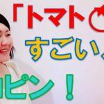 【不妊の知恵袋】不妊改善レシピ 温トマト抗酸化作用!リコピンUP