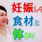 【不妊の知恵袋】妊娠しやすい食材と体つくり!