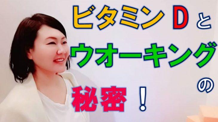 体質改善ウォーキング!【ビタミンD】の大切さと摂取方法!